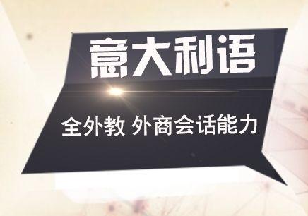 武汉意大利语培训中心怎么选学校?