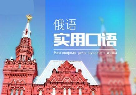武汉俄语培训学校-武汉专业俄语培训