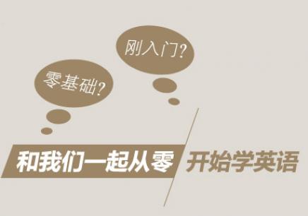 武汉英语培训学校