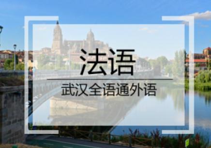 武漢哪里有比較好的法語培訓機構嗎?