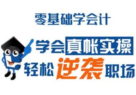 唐山古冶区会计实操培训机构 唐山古冶区会计实操培训学校