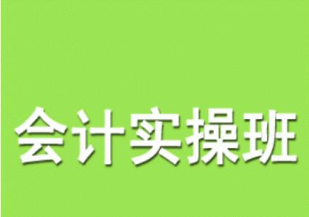 唐山会计实操培训班_唐山会计实操学校_中华