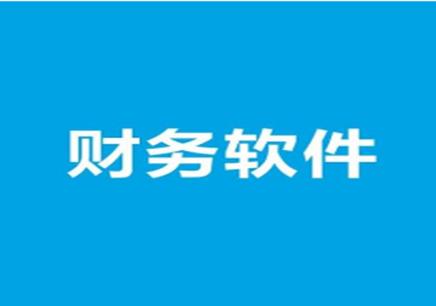 唐山财务软件培训班 唐山财务软件辅导