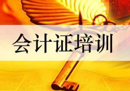 唐山会计资格证培训学校 唐山会计资格证网上培训