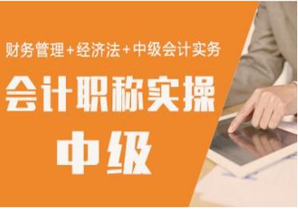 2018年唐山中级会计职称考试培训 2018年唐山中级会计职称考前培训班