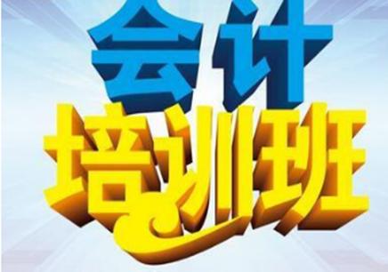 唐山会计学习班 唐山会计培训机构