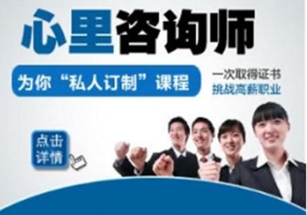 唐山心理咨询师学习 唐山专业的采购师辅导网站