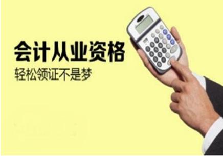 【会计从业资格证】_唐山会计证培训学院 唐山
