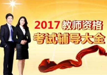 唐山网络教师培训 唐山教师证考试培训