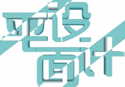 武汉平面设计师专科班