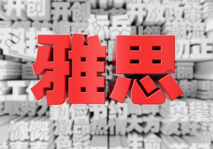 宁波雅思专业培训班