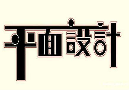 锦州市平面设计培训学校