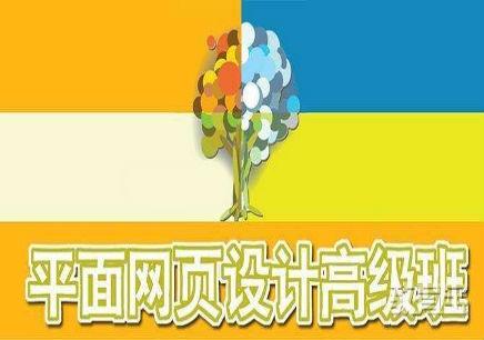 锦州市平面设计高级班