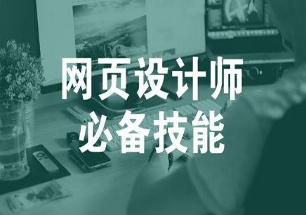 锦州市网站设计师大专班