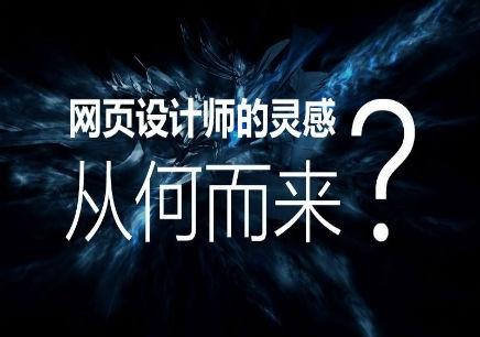 锦州市网站设计师提高班