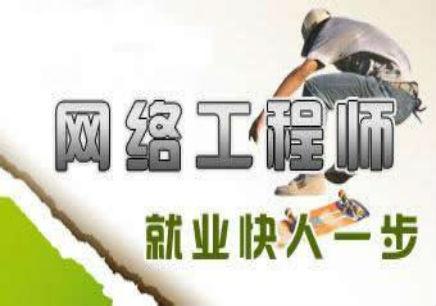 锦州市网络工程师培训