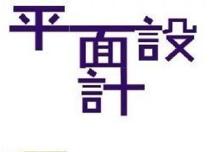 锦州市平面设计师大专班