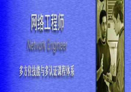 锦州市网络硬件大专班
