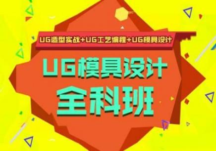 台州UG模具设计培训机构