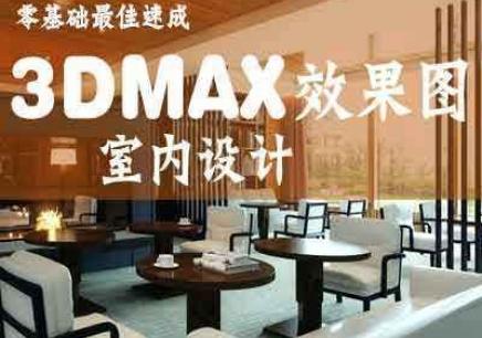 台州室内设计培训学校