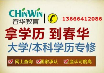台州网络教育辅导班价格