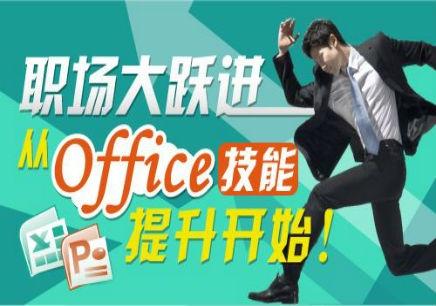 台州零基础office办公精品班