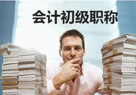 台州初级会计师考证精品班