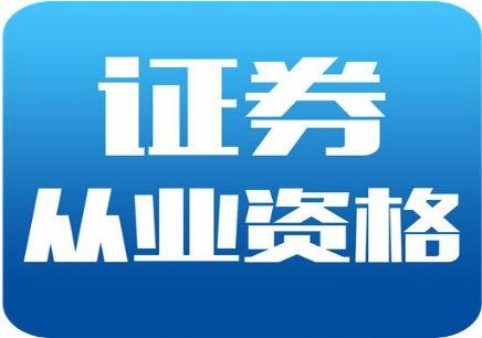 济宁证劵从业资格培训机构