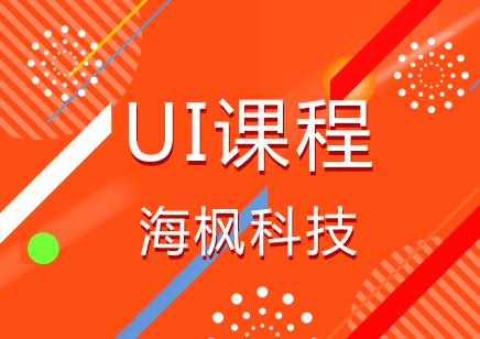 零基础UI设计班_UI设计培训价格多少_UI设计培训哪家好