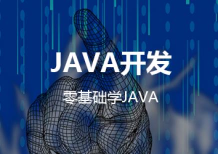 零基础Java项目班_Java培训哪家好_Java培训价格
