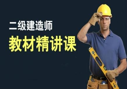 石家庄二级建造师报名培训机构好不好--地址--电话
