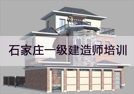 石家庄一级建造师考前专业培训机构--地址--电话