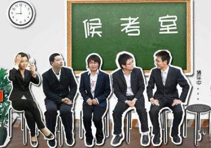 广州选调生考试复习课程