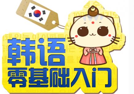 福州韩语基础培训