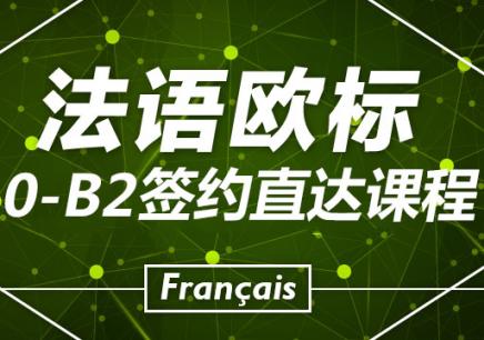 青岛法语亚博app下载彩金大全哪家好 青岛法语亚博app下载彩金大全多少钱
