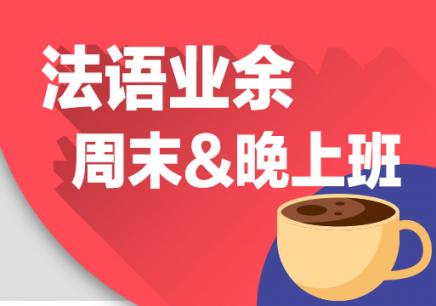青岛法语b1亚博app下载彩金大全课程 青岛法语b1亚博app下载彩金大全哪个好