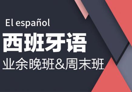 青岛城阳西语培训班 青岛西班牙语培训