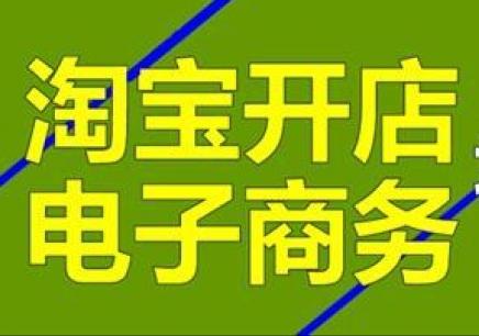 苏州淘宝运营培训课程