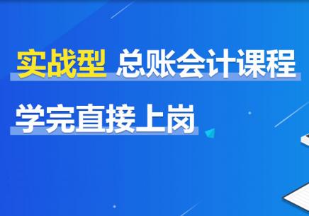 北京会计网络实操