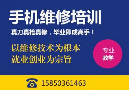苏州手机维修讲师培训