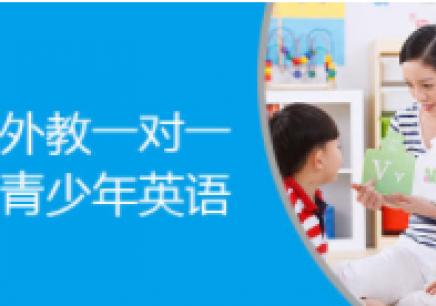 杭州青少年英语培训班