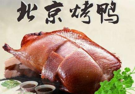 贵阳北京烤鸭制作培训好的学校