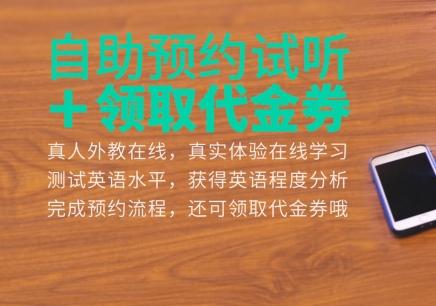 上海在线口语培训哪个好