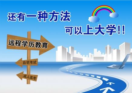 郑州大学现代远程教育2018春招生简章