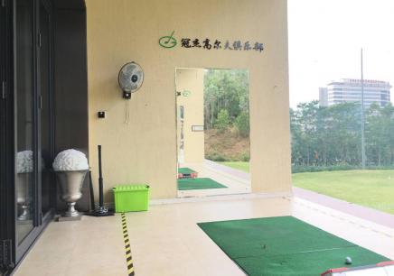 龙华高尔夫培训班
