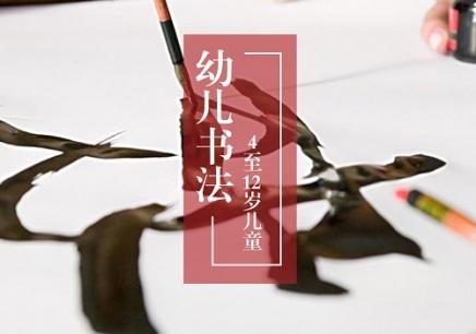 杭州硬笔书法培训学校