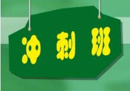北京雅思冲刺班学习多长时间