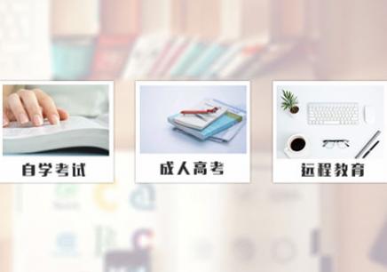 吴江网络远程教育招生