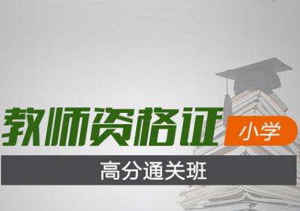 北京培训教师资格证课程