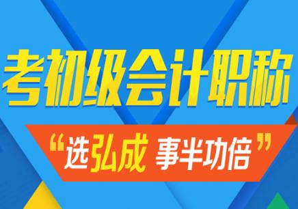 北京初级会计职称会计